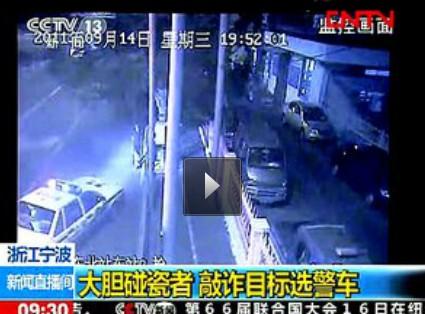 浙江宁波:大胆碰瓷者 敲诈目标选警车