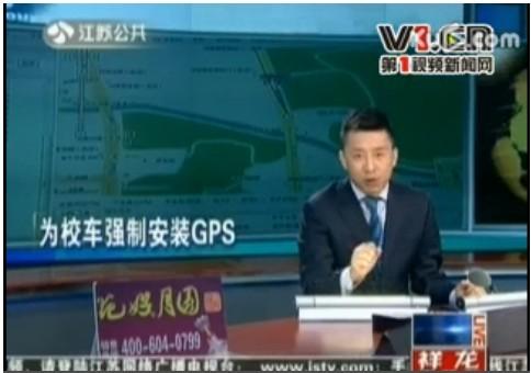 苏州政府发通知要求校车安装GPS