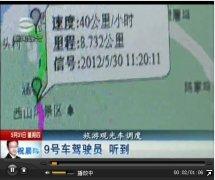 吴中区观光车安装天汇GPS确保游客安全